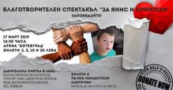 """Остава 1 ден до благотворителния спектакъл за Янис в """"Арена Ботевград"""""""