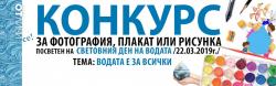 "Напоителни системи"" ЕАД организира конкурс за фотография, плакат или рисунка на тема  ""Водата е за всички"""