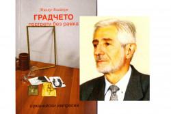 """Милко Влайков представя книгата си """"ГРАДЧЕТО - портрети без рамка"""""""