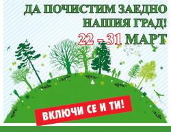 Общината предприема обявява пролетно почистване на града