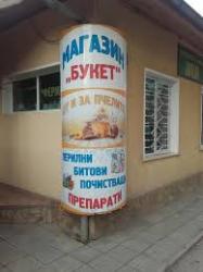 """Пчеларски магазин """"Букет""""  Ботевград – три години по-късно"""