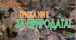 """Сдружение Трудолюбци: Време е да се погрижим за нашето природно богатство – местността """"Поп Нако"""""""