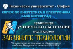 """KEE организира ученическо състезание """"Забавните технологии 2019"""""""