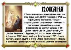 """Сдружение """"Сила на духа"""" организира честване на Благовещение"""