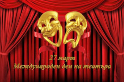 Поздравителен адрес от кмета Иван Гавалюгов по повод 27-ми март - Международен ден на театъра