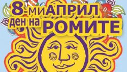 """С концерт """"Цветовете на дъгата"""" ще бъде отбелязан Международният ден на ромите в Ботевград"""