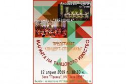 """Танцов ансамбъл """"Заря"""" представя концерт-спектакъл """"Магията на танцовото изкуство"""""""