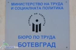 Филиал Етрополе, към ДБТ-Ботевград, с нов адрес