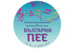 """За четвърти пореден път Ботевград ще се включи в националната инициатива """"България пее"""""""