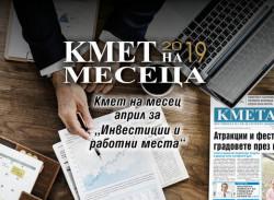 """Плевен, Ботевград и Крумовград - №1 за """"Инвестиции и работни места"""""""