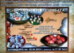 """ИМ Ботевград представя изложбата """"Българските великденски яйца – традиции и музейна съвременност"""""""