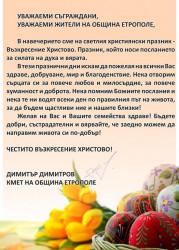 Празничен поздрав от Кмета на Община Етрополе по случай Великден