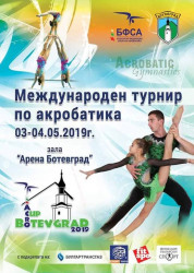 Програма на международния турнир по акробатика