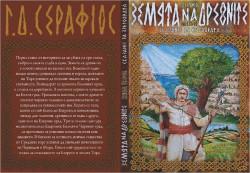 """Историческият музей ще бъде домакин на премиерата на първата книга от поредицата """"Сказание за кръговрата"""" – """"Земята на древните"""""""
