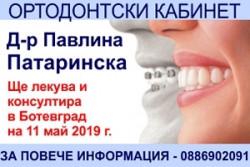 Д-р Павлина Патаринска (ортодонт) ще приема пациенти в Ботевград на 11 май