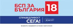 БСП за България открива предизборната си кампания за евровота на 9 май