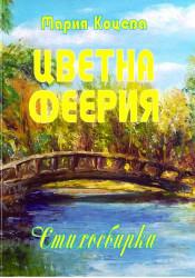 Ботевградската поетеса Мария Коцева представи втората си стихосбирка