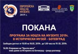 """Историческият музей ще се включи в инициативата """"Европейска нощ на музеите"""""""