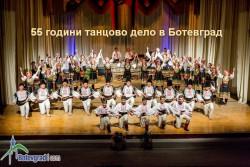 """Ансамбъл """"Ботевград"""" ще отбележи 55 години от създаването си с концерт"""