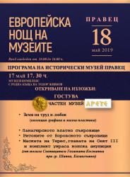 Международен ден и Европейска нощ на музеите в Правец