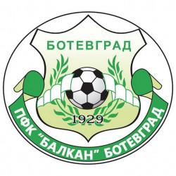 ФК Балкан 1929 кани всички на честване на 90-годишния юбилей на футбола в Ботевград