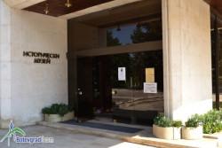 Исторически музей – Правец обявява свободно работно място за уредник