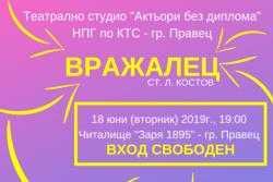 """Покана: Театрално студио """"Актьори без диплома"""" представя """"Вражалец"""""""