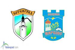 Подписан е договорът за реализиране на съвместен проект между общините Ботевград и Мирково