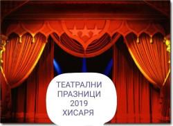 """Театралните състави към НЧ """"Христо Ботев - 1884"""" участваха в поредното издание на фестивала в Хисаря"""