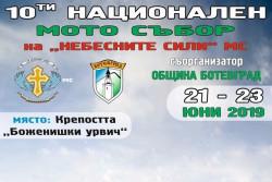 """Юбилейното издание на националния мото събор ще се състои на поляната под крепостта """"Боженишки Урвич"""""""