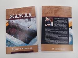 """Сдружение """"За Етрополе"""" с ново амплоа"""