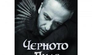"Мариус Куркински гостува в Ботевград с ""Черното пиле"""