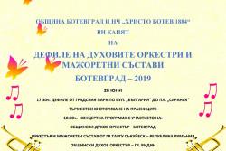 Празници на духовите оркестри и мажоретни състави в Ботевград oт 28 до 30 юни