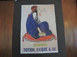 Исторически музей - Горна Оряховица – с трета изложба в Етрополе