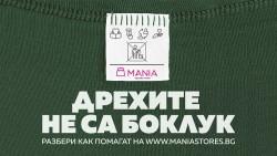 """Ботевград става част от кампанията """"Дрехите не са боклук"""", подкрепяща жените с рак на гърдата"""