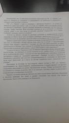 От името на директорите на училища е внесено писмо в общината, без имена и подписи