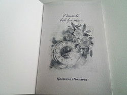 """Излезе от печат стихосбирката """"Стихове във времето"""" на Цветина Николова"""