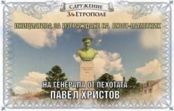 Новини около кампанията за строителство на паметник на ген. Павел Христов