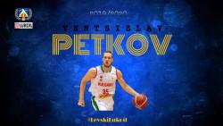Венцислав Петков се завръща в Левски Лукойл
