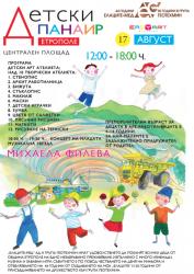Предстоящо: Детски панаир и концерт на Михаела Филева