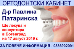 Д-р Павлина Патаринска (ортодонт) ще приема пациенти в Ботевград на 17 август