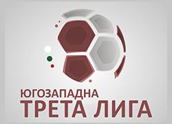 Днешните мачове в Югозападната трета лига