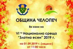 """VI Национална среща """"Златна есен 2019 – с. Челопеч"""" ще се проведе на 1 септември"""