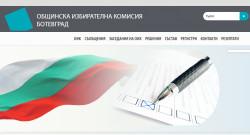 Възнаграждението на членовете на ОИК Ботевград ще бъде между 960 и 1 060 лева