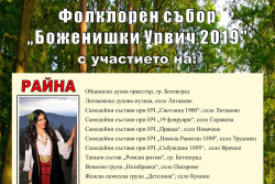 Певицата Райна гостува на фолклорния събор в село Боженица на 31-ви август - събота