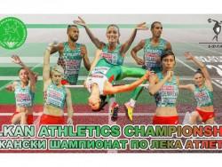 Балканиада в Правец: Кога участват българските атлети?