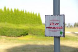 Табели с послания по велоалеята в Правец