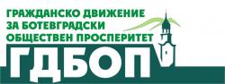 Местна коалиция ГДБОП дава шанс на дейни съграждани да се включат в листата за общински съветници