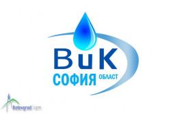 На 10 септември водоподаването в югозападната част на Ботевград ще бъде намалено