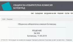 ОИК Ботевград регистрира първия кандидат за кмет